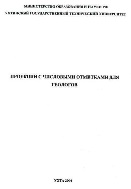 РД 07-603-03 «Инструкция по производству маркшейдерских работ»
