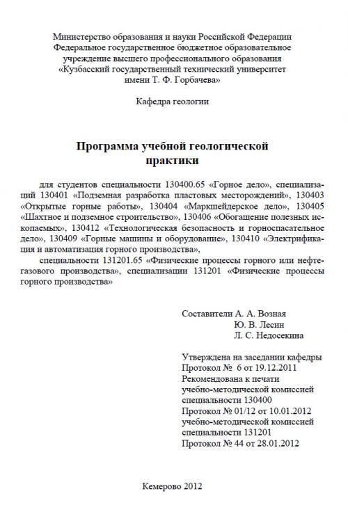 Отчет по геологической практике 1 курс горный университет 1449