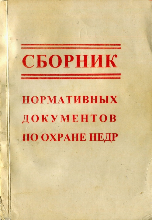 портал нормативных документов