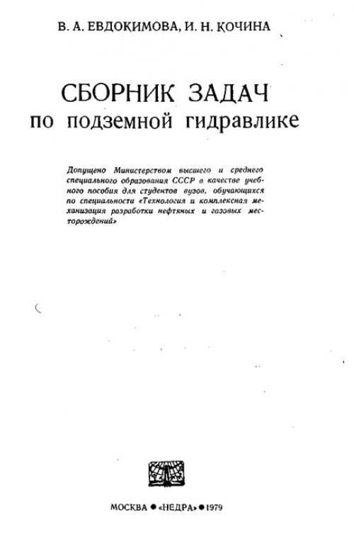 Подземная гидромеханика задачник евдокимова