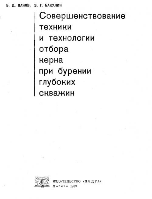 Инструкция по документации керна