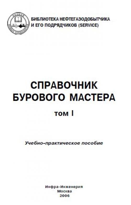 Бурение Геологический портал geokniga Справочник бурового мастера Том 1
