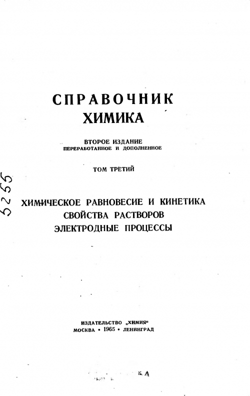 Справочник химика», издательство «химия», ленинград, 1967 г.