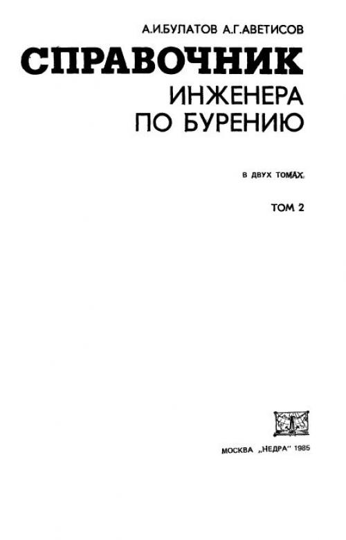 Справочник инженерный журнал скачать pdf