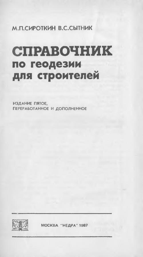 Справочник страителя 1987 г