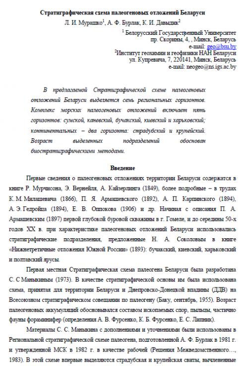 отложений Беларуси