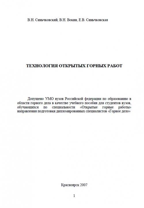 Технологии горных работ грохот гис-32 009