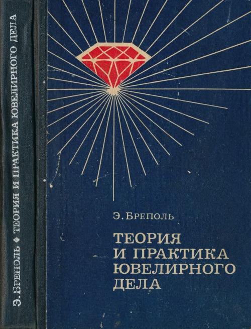 Книга начинающего ювелира скачать