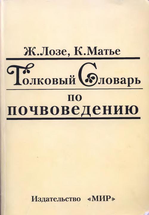 новый англо русский геологический словарь