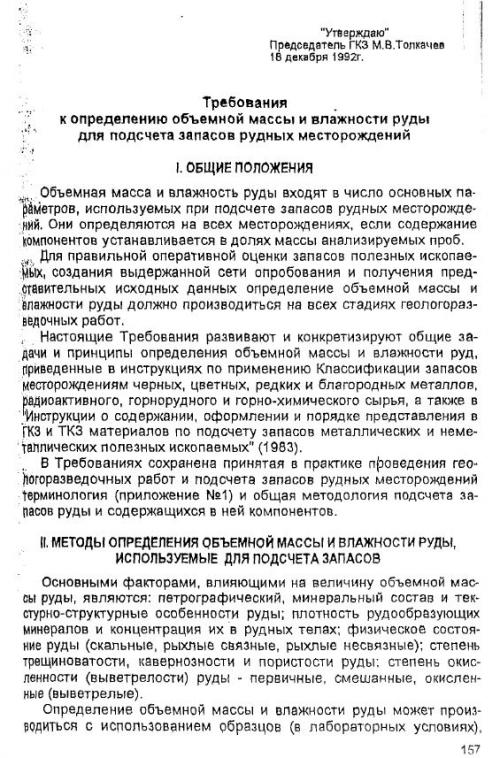 Инструкция по применению классификаций запасов к месторождениям благородных металлов казахстан