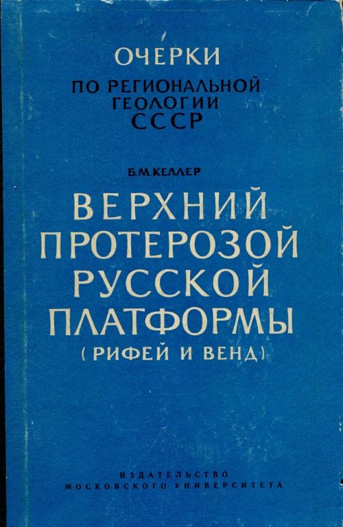 Библиография - Terminarium