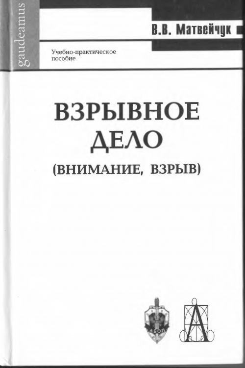 Учебник взрывное дело 1976 тираж 9000 издательство недра геофизика.