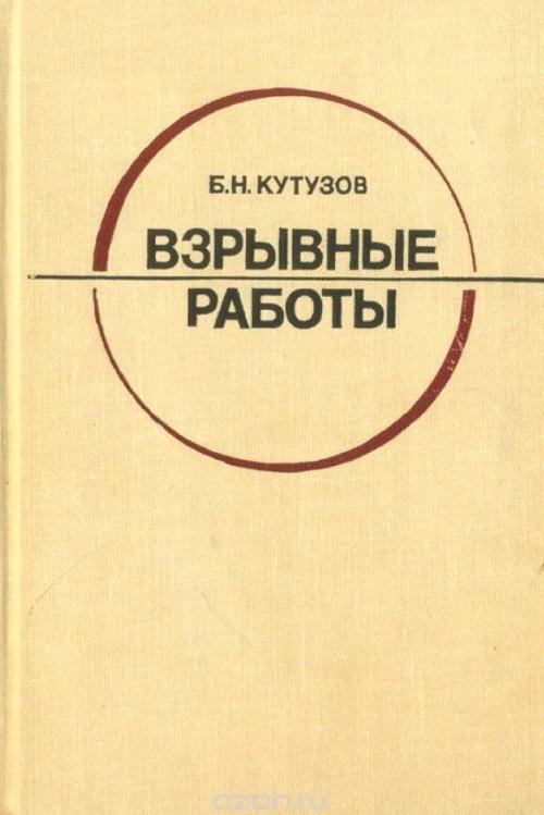 Учебник взрывное дело.