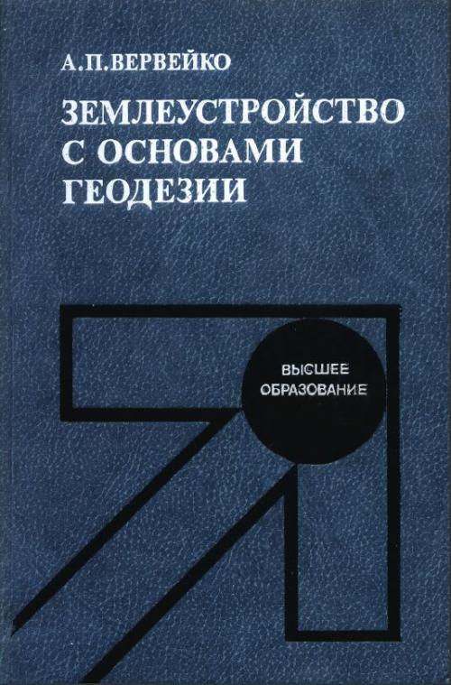 Книги по землеустройству скачать бесплатно