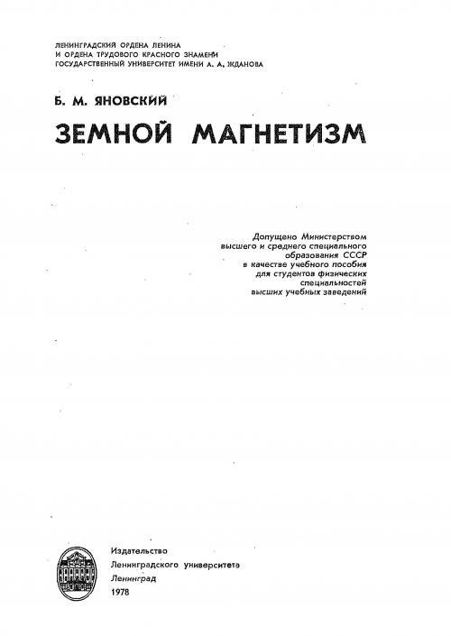 инструкция по магниторазведке - фото 8
