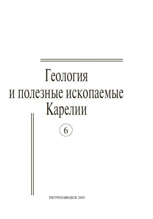 Разведка и охрана недр №12 2010 (550,00 руб. ): купить, читать.