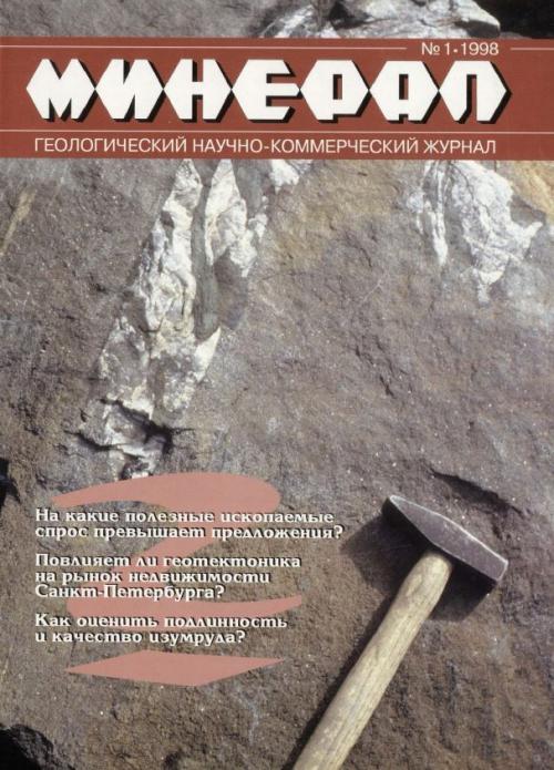 Журналы | международный научный институт
