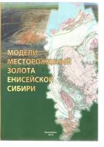 Модели месторождений золота Енисейской Сибири
