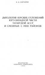 Литология юрских отложений юго-западной части Татарской АССР и смежных с нею районов