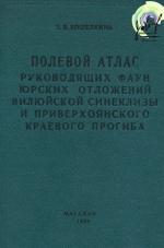 Полевой атлас руководящих фаун юрских отложений Вилюской синеклизы и Приверхоянского прогиба