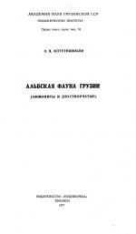 Поздненеогеновые олени северного Причерноморья
