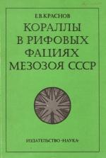 Кораллы в рифовых фациях мезозоя СССР