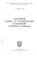 Аммониты нижне- и среднеюрских отложений Северного Кавказа