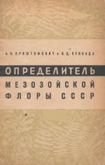 Определитель мезозойской флоры СССР. Пособие для изучения мезозойский угленосных бассейнов СССР