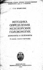 Методика определения мезозойских головоногих. Аммониты и белемниты (в помощь геологу-стратиграфу)