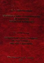 Труды геологического института им А.И.Джанелидзе (Грузия). Выпуск 112. Берриасские головоногие моллюски Крыма и Кавказа