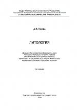 Литология. Учебник