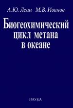 Биогеохимический цикл метана в океане