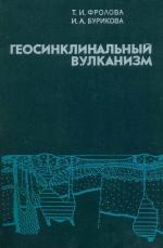 Геология СССР. Том 33. Остров Сахалин. Часть 2. Полезные ископаемые