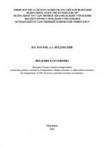 Введение в геохимию. Учебное пособие