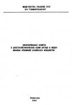 Объяснительная записка к биостратиграфической схеме юрских и нижнемеловых отложений архипелага Шпицбергена