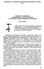 Онтогенез пермских Pronoritidae и Medlicottiidae и проблема происхождения цератидов