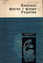 Викопнi фауна i флора Украiни