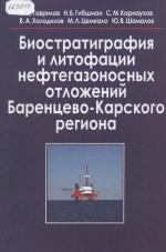 Биостратиграфия и литофация нефтегазоносных отложений Баренцево-Карского региона