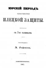 Юрский период окрестностей Илецкой защиты