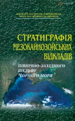 Стратиграфія мезокайнозойських відкладів північно-західного шельфу Чорного моря
