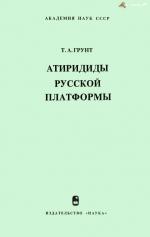 Труды палеонтологического института. Том 182. Атиридиды Русской платформы