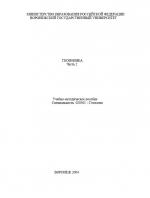 Геофизика. Часть 2. Учебно-методическое пособие