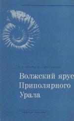 Труды института геологии и геофизики. Выпуск 196. Волжский ярус Приполярного Урала