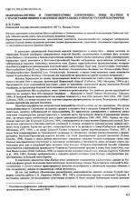 Макроцефалитины и говерицератины (Ammonoidea) зоны Elatmae и стратиграфия нижнего келловея центральных районов Русской платформы
