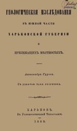 Геологические исследования в южной части Харьковской губернии и прилежащих местностях