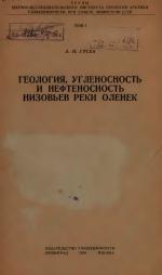 Труды НИИ геологии Арктики МинГео СССР. Том 1. Геология, угленосность и нефтеносность низовьев реки Оленек