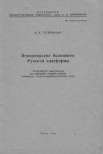 Верхнеюрские белемниты Русской платформы