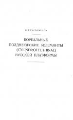 Бореальные позднеюрские белемниты (Cylindroteuthinae) Русской платформы