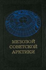 Труды института геологии и геофизики. Выпуск 555. Мезозой Советской арктики