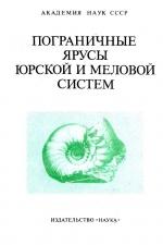 Труды института геологии и геофизики. Выпуск 644. Пограничные ярусы юрской и меловой систем